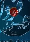 تفسیر قرآن مهر، ویژه جوانان 10جلدی