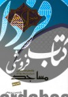 مسجد ارگ تهران به روایت اسناد