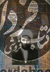یاران امام بهاءالدین محلاتی ج1(44)