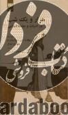 هزار و یک شب در ادبیات و جامعه اسلامی