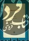 غزلیات سعدی- ویراست جدید