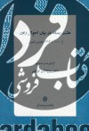 هشت رساله در بیان احوال زنان از 1000 تا 1313 هجری قمری