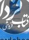 معاد از دیدگاه قرآن و روایات