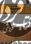 تفسیر موضوعی قرآن کریم- ویژه رشتههای علوم پزشکی