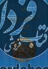 آذربایجان در سیر تاریخ ایران از آغاز تا اسلام 3جلدی