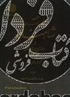 شاهنامه فردوسی ج4- از دستنویس موزه فلورانس