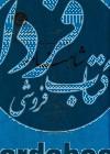 شاهنامه فردوسی ج2- از دستنویس موزه فلورانس