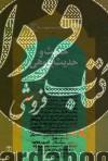 کتابخانه دانشنامه جهان اسلام ج10- حدیث و حدیث پژوهی