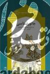 کتابخانه دانشنامه جهان اسلام ج29- جانورشناسی در تاریخ علم، فرهنگ و تمدن ایرانی، اسلامی