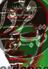 نورالدین پسر ایران- خاطرات سید نورالدین عافی