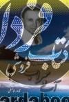 آب و سراب ج05- نقد افکار مکتب اکنکار، پال توئیچل