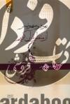 یهود و صهیونیسم از منظر قرآنکریم