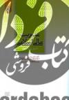 مدیریت مالی اسلامی، اصول و کارکردها