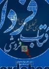 بررسی تحلیلی دادرسی اداری در حقوق ایران