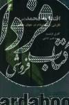 اقتدا به محمد(ص)، نگرشی نو به اسلام در جهان معاصر