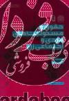 نظام حقوق زن ج2- حقوق و مسئولیتهای فردی و اجتماعی زن