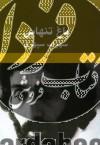 باغ تنهایی- یادنامه سهراب سپهری