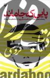 پایی که جاماند- یادداشتهای روزانه سید ناصر حسینیپور از زندانهای مخفی عراق