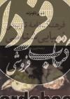 فرهنگ نامه تاریخی زیبایی شناسی