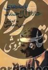 نامههای جلال آلاحمد