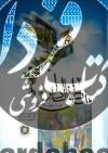 منطق الطیر- شیخ فریدالدین عطار نیشابوری (1500)