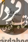 سبکشناسی قرآن کریم، تحلیل زبانی