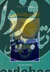 قرآن و روانشناسی