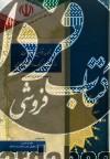 مجموعه قوانین و مقررات وزارت فرهنگ و ارشاد اسلامی با لحاظ جدیدترین مصوبات