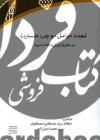 تعدد عوامل موجب خسارت در حقوق ایران و فقه امامیه