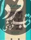 هنر ایران در دوران ماد و هخامنشی
