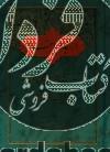 ارتباط با خدا- منتخب سور قرآنی، ادعیه و زیارت جوشنکبیر و ختم انعام