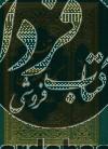 تفسیر قرآن کریم، تفسیر یک جلدی مبین بهرامپور