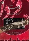 اوستا- کهنترین سرودهای ایرانیان 2جلدی