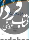 تحقیق در قواعد فقهی اسلام