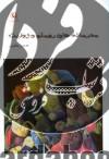 محرمانههای رومئو و ژولیت- مجموعه داستانهای کوتاه