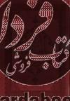 قرآن کریم رحلی ترجمه مقابل یزدانپناه به همراه واژهنامه عربی، فارسی