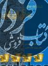شاهکارهای هنر ایران