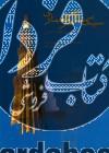 سبکشناسی هنر معماری در سرزمینهای اسلامی