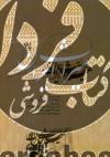 میراث ایران
