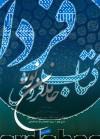 حاملان نور- ترجمه کتاب سلسله اباء النبی