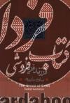 ادبیات برتر، نمایشنامه ج12- فرزند فریاد