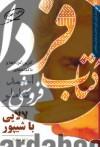 فرهنگ گزینگویههای شعرای معاصر ج02- لالایی با شیپور، احمد شاملو