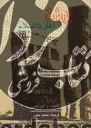 ایران از آغاز تا اسلام