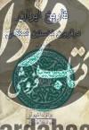 تاریخ ایران در قرون نخستین اسلامی 2جلدی