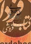 روح الارواح فی شرح اسماء الملک الفتاح- شرح عرفانی بر اسماءالله