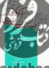 دیوان صائب تبریزی 7جلدی