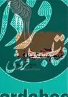 شرح مثنوی شریف 8جلدی