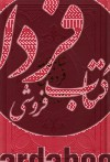 شاهنامه فردوسی 4جلدی