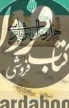 هزار سال نثر پارسی 3جلدی