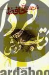 شرح اشارات حافظ